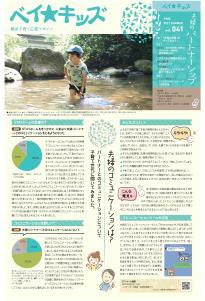 ベイ★キッズマガジン41号