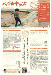 ベイ★キッズマガジン42号